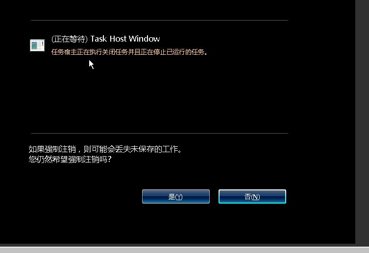 Task Host Windows 影响注销服务器问题