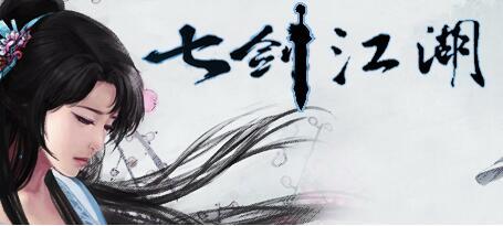 七剑江湖的诞生