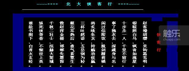 唯一运营20年的网络游戏--北大侠客行