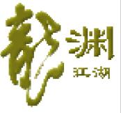 《渊龙江湖》程序整理工作说明