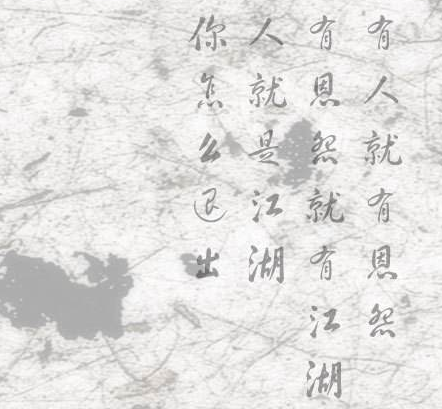 《渊龙江湖》唐伯虎至《世纪江湖》阿男的一封信