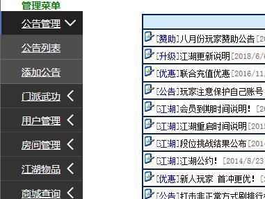 江湖程序更新日志